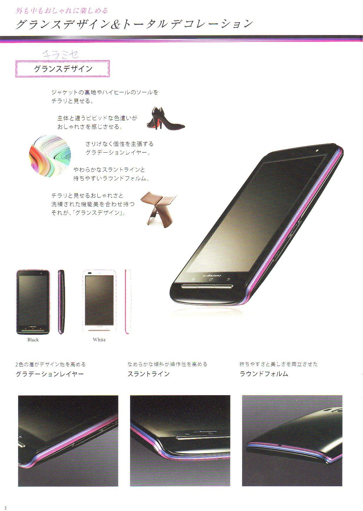 439626faf0 NTTドコモ 初パナソニック製スマートフォン「P-07C」女性向けを意識した可愛いデザイン 2011年8月13日発売開始   GPad