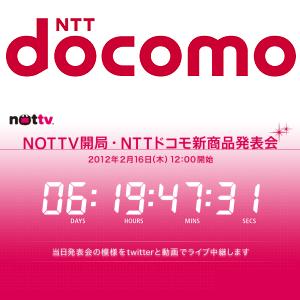 Post Thumbnail of NTTドコモ「NOTTV開局・新製品発表会」を2012年2月16日開催、スマートフォン「SH-06D」とタブレット「N-06D」を発表