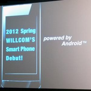 Post Thumbnail of ウィルコム、2012年春モデルとして準備しているPHSと3G回線両方が使える京セラ製 Android スマートフォン「WX04K」情報