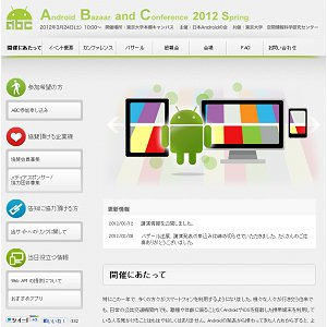 Post Thumbnail of 日本国内最大級のアンドロイドイベント「Android Bazaar and Conference 2012 Spring」2012年3月24日開催