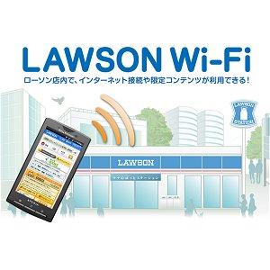 Post thumbnail of スマートフォン向け Wi-Fi 接続サービス「LAWSON Wi-Fi」にセキュリティーとプライバシー問題、要注意(情報更新)