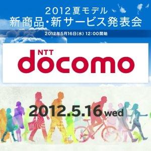 Post Thumbnail of NTTドコモ 2012年夏モデルまとめ。Android スマートフォン17機種、タブレット1機種発表。LTE (Xi) 対応は12機種