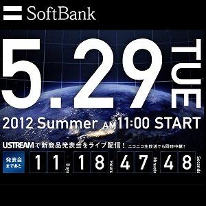 Post thumbnail of ソフトバンク、2012年夏モデル Android スマートフォン5機種を5月29日発表、全端末プラチナバンドに対応。情報まとめ
