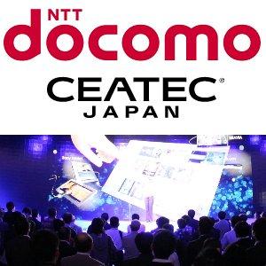 Post Thumbnail of NTTドコモ「CEATEC JAPAN 2012」へ出展、新技術公開や2012年冬モデルのスマートフォン4機種を先行展示、10月2日より開催