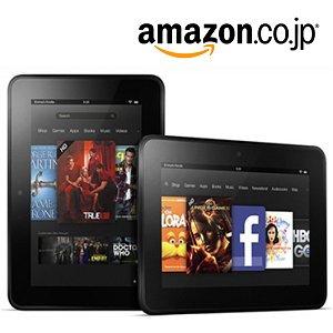 Post thumbnail of アマゾン、日本でも7インチサイズ Android ベースタブレット「Kindle Fire」と「Kindle Fire HD」を12月18日より発売