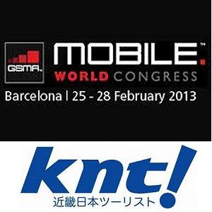 Post Thumbnail of 近畿ツーリスト、世界最大級のモバイル関連イベント「Mobile World Congress 2013」視察ツアー募集開始