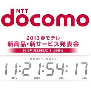 Post Thumbnail of ドコモ「2013年春モデル新商品、新サービス発表会」を1月22日午前11時30分より開催、ネットでのライブ配信も行う