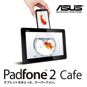 Post Thumbnail of ASUS Japan、六本木ヒルズにて「PadFone 2 Cafe」を1月18日(16時~21時)限定でオープン