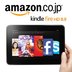 Post thumbnail of Amazon、8.9インチ 1920×1200 WUXGA 解像度タブレット「Kindle Fire HD 8.9」を日本で3月12日発売、価格24,800円より