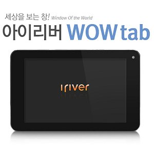 Post thumbnail of 韓国 iriver 、Android 4.1 クアッドコアプロセッサ Tegra 3 搭載の7インチタブレット「WOW Tab」発売、価格278000ウォン(約24,000円)