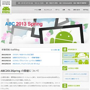 Post thumbnail of 日本国内最大級のアンドロイドイベント「Android Bazaar and Conference 2013 Spring」2013年3月15日、16日開催