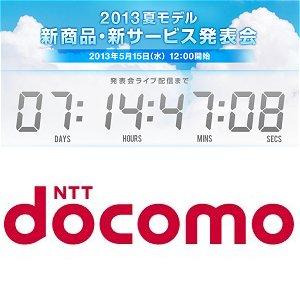 Post Thumbnail of ドコモ「2013年夏モデル 新商品・新サービス発表会」を5月15日(水)開催、Android 端末11製品と発売予定日発表