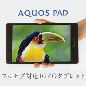 Post thumbnail of ドコモ、7インチ IGZO ディスプレイ 1920×1200 WUXGA 解像度 フルセグ対応タブレット「AQUOS PAD SH-08E」 8月2日発売