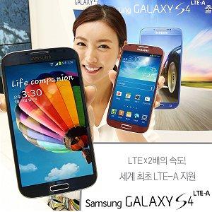 Post thumbnail of サムスン、世界初となる高速 LTE-Advanced 通信に対応したギャラクシースマートフォン「Galaxy S4 LTE-A」発表