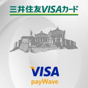 Post thumbnail of 三井住友カード、NFC 搭載スマートフォン向けに非接触 IC 決済サービス「Visa payWave」を9月より提供開始