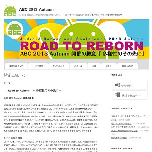 Post thumbnail of 日本国内の大手アンドロイドイベント「Android Bazaar and Conference 2013 Autumn」2013年10月20日開催