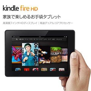 Post thumbnail of Amazon、「Kindle Fire HD」スペックアップ軽量化し価格を下げた「New Kindle Fire HD」を日本で11月5日発売、価格15,800円より