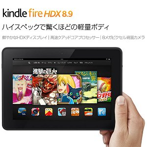 Post thumbnail of Amazon、Snapdragon 800 搭載 2560×1600 解像度 8.9インチタブレット「Kindle Fire HDX 8.9」日本で11月28日発売、価格39,800円より