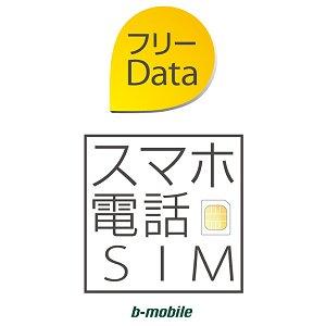 Post thumbnail of 日本通信、音声サービス基本料のみデータ通信無料 SIM カード「スマホ電話 SIM フリー Data」を11月23日より発売