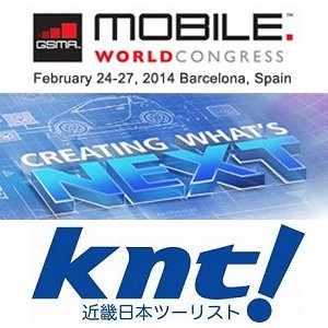 Post Thumbnail of 近畿日本ツーリスト、バルセロナで開催される世界最大のモバイルイベント「MWC 2014」視察ツアー実施、申込締切1月17日