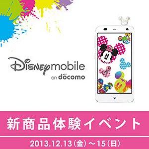 Post thumbnail of ディズニーグッズプレゼントあり、Disney Mobile on docomo 新製品体験イベントが12月13日から15日まで開催