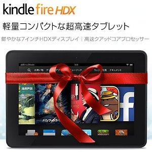 Post thumbnail of Amazon.co.jp が「Kindle Fire HDX」の5,000円割引セールを21日と22日の二日間実施、お急ぎ便送料無料19,800円で購入可能