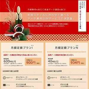 Post thumbnail of 日本通信 (b-mobile) 月額900円より利用可能なデータ専用 SIM カード新サービス「プラン I (アイ)」と「プラン N (エヌ)」発表
