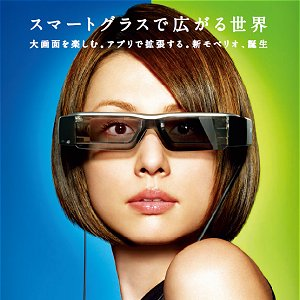 Post thumbnail of エプソン、320インチ相当の画面表示可能なメガネ型 Android 端末「MOVERIO BT-200」発表、価格7万円前後で6月30日発売