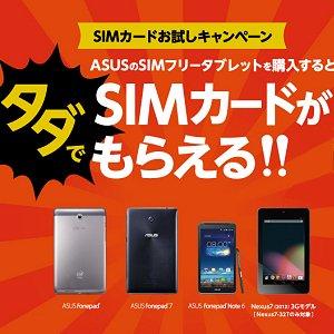 Post Thumbnail of ASUS ジャパン、対象の SIM フリータブレットを購入すると SIM カードが無料でもらえるお試しキャンペーンを1月17日より実施