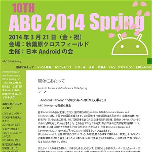 Post thumbnail of 日本国内最大のアンドロイドイベント「Android Bazaar and Conference 2014 Spring」が3月21日に秋葉原で開催