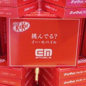 Post Thumbnail of イー・モバイル、ショールム六本木にてドロイド君 USB チャージャーとチョコ KIT KAT のプレゼントキャンペーンを2月7日より実施