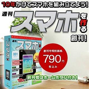 Post thumbnail of au、10年かけてスマートフォンを組み立てる全520号の週刊誌「スマホを作る」発売、2014年エイプリルなネタまとめ