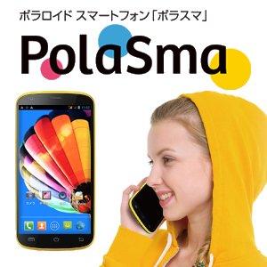 Post thumbnail of ポラロイド、子供向けペアレンタルコントロール対応のスマートフォン「PolaSma (ポラスマ)」4月25日発売、価格27,999円
