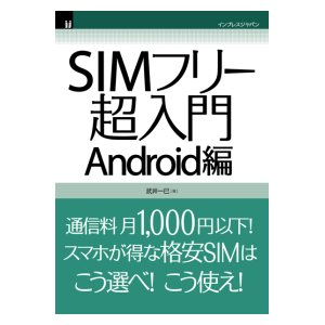 Post Thumbnail of インプレス「SIM フリー超入門 Android 編」の電子書籍を無料配信、Amazon Kindle 向けに6月13日から3日間限定
