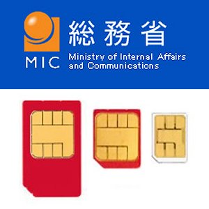 Post Thumbnail of 総務省、格安スマホや格安 SIM とよばれるサービスを提供する MVNO 事業者へ通信速度の開示要請を2017年度内に実施