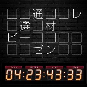 Post Thumbnail of 富士通、2014-2015年のドコモ冬春モデルとなるスマートフォンやタブレット発表ページ公開、ビーフカレープレゼント?