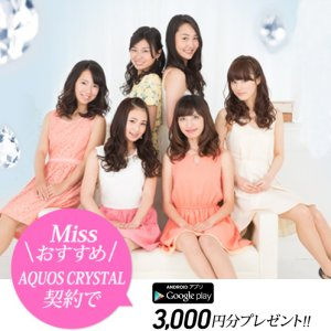 Post Thumbnail of ソフトバンク、Google Play ギフトカード3,000円分がもらえる「AQUOS CRYSTAL 大学 Miss キャンペーン」を11月2日より実施