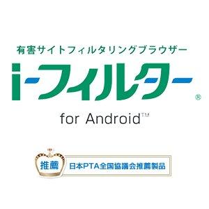 Post thumbnail of ビッグローブ、子供向けアプリやコンテンツを制限できるフィルタリングサービス「i-フィルター for Android」開始、月額200円