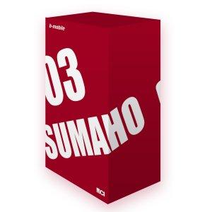 Post Thumbnail of 日本通信、スマートフォンでも 03 電話番号が付与できるサービス「03スマホ」登場、対応スマートフォンを12月13日発売