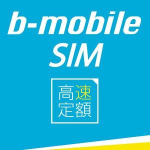 Post thumbnail of 日本通信、音声通話 LTE 通信対応の容量無制限 SIM カード「b-mobile SIM 高速定額」発表、月額1,980円より12月12発売