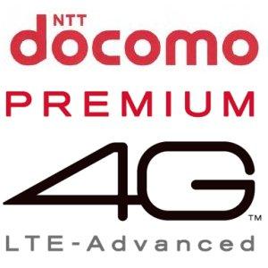 Post thumbnail of ドコモ、日本国内最速となる下り最大 225Mbps 通信の次世代ネットワーク「LTE-Advanced」3月27日より提供開始