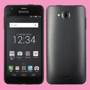 Post thumbnail of イオン、耐衝撃 MIL 規格に防水防塵対応の京セラ製タフネススマートフォン「KYOCERA S301」登場、3月27日発売