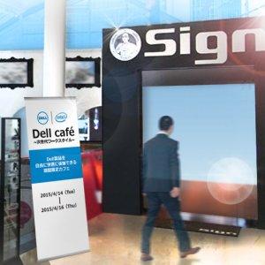 Post Thumbnail of デル、カフェ「Dell café ~次世代ワークスタイル~」を4月14日よりオープン、Android タブレット「Venue 8 7000」などの利用が可能