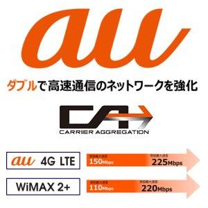 Post Thumbnail of KDDI au 下り最大 225Mbps の高速通信サービス 4G LTE と WiMAX 2+ ダブル CA 対応スマートフォンを2015年夏発売