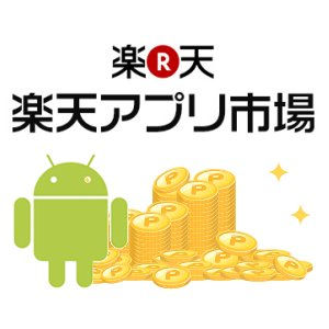 Post Thumbnail of 楽天、独自の Android アプリマーケット「楽天アプリ市場」を8月19日オープン、アプリ購入額の10%ポイント還元