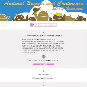 Post thumbnail of 日本国内の大手アンドロイドイベント「Android Bazaar and Conference 2015 Summer」を7月20日に川崎振興会館で開催