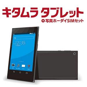 Post thumbnail of カメラのキタムラ、写真印刷注文を無料通信で行える「キタムラタブレット+写真ホーダイ SIM」発表、月額2,990円で利用可能