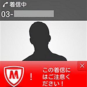 Post thumbnail of ドコモ、Android スマートフォンで迷惑電話の着信を拒否出来るサービス「あんしんナンバーチェック」提供開始