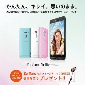 Post thumbnail of ASUS ジャパン、スマートフォン「ZenFone Selfie」購入者を対象としたセルフィースティックプレンゼントキャンペーン実施