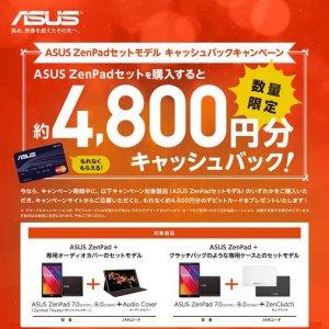 Post Thumbnail of ASUS ジャパン、対象「ZenPad」セットモデル購入で応募者全員にキャッシュバックするキャンペーンを2016年3月31日まで開催